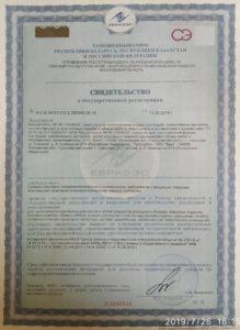 свидетельство о госрегистрации продукта Orange и NF90