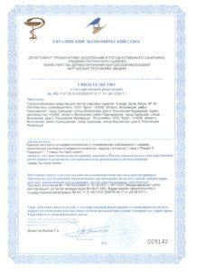 Свидетельство о госрегистрации продуктов NF90, Orange, Spray Active